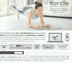 ★☆オンラインフィットネス「トルチャ」1か月100レッスン利用券☆★