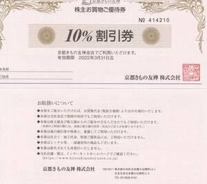 ★☆京都きもの友禅 株主優待10%割引券☆★