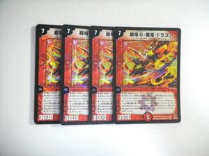 BN1【デュエルマスターズ】超竜G・紫電・ドラゴン 4枚セット ベリーレア 即決