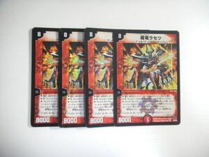 BN1【デュエルマスターズ】超竜ラセツ 4枚セット ベリーレア 即決