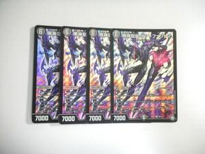 BP2【デュエルマスターズ】黒神龍装 ダフトファントマ 4枚セット スーパーレア SR 即決