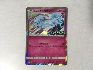 W289【ポケモン カード】アローラキュウコン オルタージェネシス 389/SM-P プロモ 即決