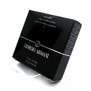 ★ ジョルジオ アルマーニ アイズトゥキルパレット3 アイシャドウ 未使用品 (0220390049)