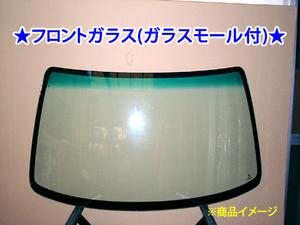 ★フロントガラス(モール付)★デリカ SK22LM/SK22MM/SK22TM/SK82TM/SK82VM用