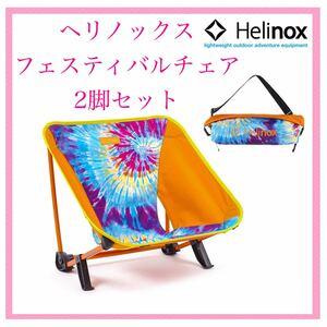 【新品未開封】Helinox フェスティバルチェア タイダイ 2脚セット