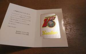 ヤクルトスワローズ 1993年優勝記念テレホンカード 500円