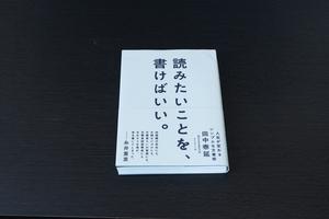 中古本「読みたいことを、書けばいい 人生が変わるシンプルな文章術 田中 泰延」 送料無料
