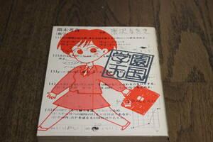 学園天国 唐沢なをき ヤングジャンプコミックス 愛蔵版 集英社 第3刷 と465
