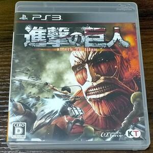【PS3】 進撃の巨人 [通常版]  進撃の巨人attack on titan