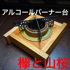 アルコールバーナー台(トランギア用)5