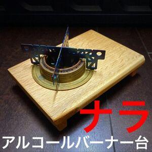 アルコールバーナー台(トランギア用)12