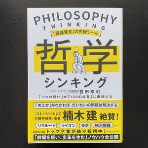 哲学シンキング 「課題発見」 の究極ツール 「1つの問い」 が 「100の成果」 に直結する/吉田幸司