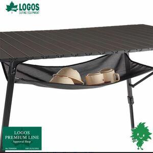 アウトドアテーブル ロゴス グランベーシック ハイ&ローテーブル