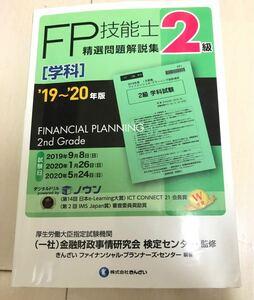 2級FP技能士(学科)精選問題解説集 19〜20年版
