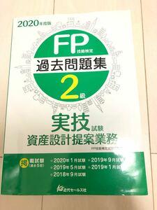 FP技能検定(2級)実技試験(資産設計提案業務)過去問題集(2020年度版)