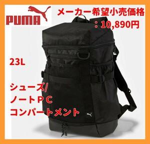 【新品】PUMA 特価 エナジー トレーニング プレミアム バックパック 23L リュック デイパック 定:10,879円 シューズ PC収納可 076840-01 .