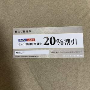 VTホールディングス株主優待券 キーパー技研 キーパーLabo 20%割引