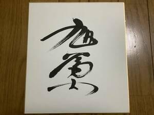 第63代大相撲横綱「旭富士」毛筆直筆サインサイン