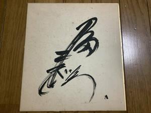 元大相撲力士「富士桜」直筆毛筆サイン色紙