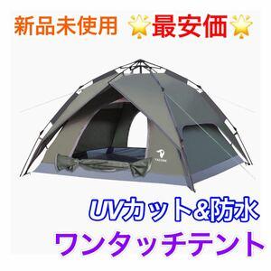 在庫1点!YACONE ワンタッチテント 3~4人用 UVカット 防水