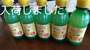 レモン果汁100%5本★人気商品