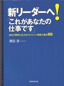 新リーダーへ!「これがあなたの仕事です」―会社の期待に応えるマネジメント業務の基本88 澤田淳(著)(※自己啓発、マネジメント)