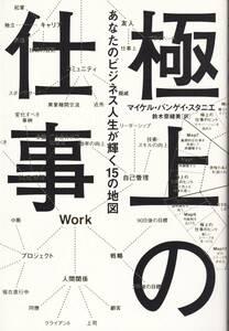 極上の仕事 あなたのビジネス人生が輝く15の地図(Sanctuarybooks) マイケル・バンゲイ・スタニエ(著),鈴木奈緒美(翻訳)(※自己啓発)