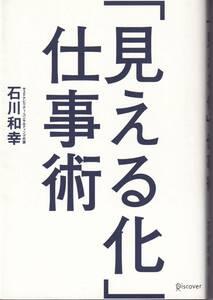 「見える化」仕事術 石川 和幸 (著)(※自己啓発、可視化、仕組み)