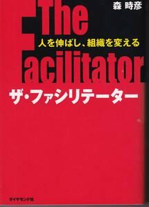 ザ・ファシリテーター The Facilitator 人を伸ばし、組織を変える 森時彦(著)(※自己啓発、リーダー、マネジメント、組織改革)