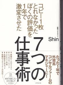 コピー1枚とれなかったぼくの評価を1年で激変させた7つの仕事術 Shin (著)(※仕事術、目標設定、ToDoリスト、自己啓発)