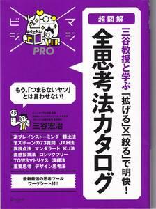 図解 「拡げる」×「絞る」で明快! 全思考法カタログ (MAJIBIJI pro) 三谷宏治(著)(※仕事術、自己啓発、問題解決、アイデア、発想)