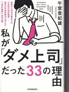 私が「ダメ上司」だった33の理由 午堂登紀雄 (著)(※自己啓発、リーダー、マネジメント)