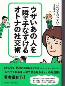 ウザいあの人を一瞬で手なずけるオトナの社交術 バルバラ・ベルクハン (著)小川捷子(翻訳)(※仕事術、自己啓発、対人関係、やっかいな人)