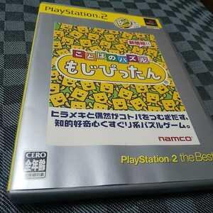 PS2【ことばのパズル=もじぴったん=】2002年ナムコ [送料無料]返金保証あり