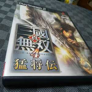 PS2【真・三國無双4=猛将伝=】2005年光栄 [送料無料]返金保証あり