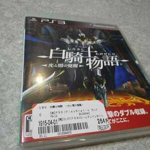 PS3【白騎士物語=光と闇の覚醒=】ソニーCE [送料無料]返金保証あり