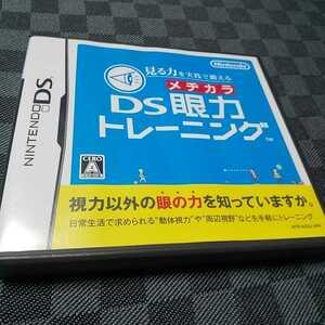 DS【DS眼力トレーニング】任天堂 [送料無料]返金保証あり ※バックアップについては商品説明をお読みください。