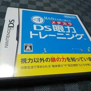 DS【DS眼力トレーニング】任天堂 送料無料 返金保証あり ※バックアップについては商品説明をお読みください。