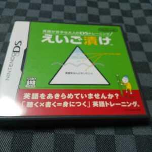 DS【えいご漬け】2006年任天堂 [送料無料]返金保証あり ※バックアップについては商品説明をお読みください。
