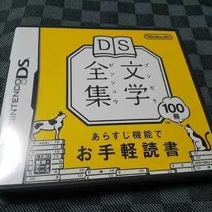DS【DS文学全集100冊】任天堂 [送料無料]返金保証あり ※バックアップについては商品説明をお読みください