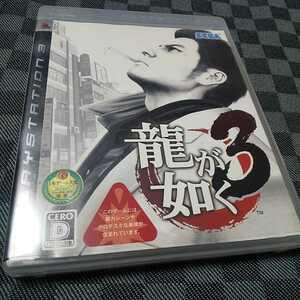 PS3【龍が如く3】セガ 17歳以上対象 [送料無料]返金保証あり ※このゲームは暴力・グロテスクシーンがあります