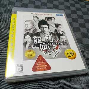 PS3【龍が如く 見参!】セガ 17歳以上が対象 暴力・グロテスクシーンあり[送料無料]返金保証あり