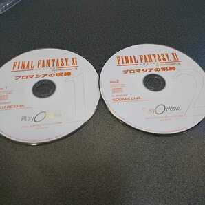 Windows【ファイナルファンタジー11=プロマシアの呪縛=】2004年スクウェア・エニックス PCのソフトです。[送料無料]返金保証あり