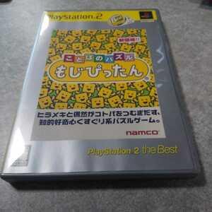 PS2【ことばのパズル=もじぴったん=】ナムコ [送料無料]返金保証あり