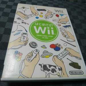 Wii【はじめてのWii】任天堂 [送料無料]返金保証あり