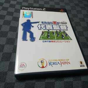PS2【それなら君が代表監督】2002年EAスポーツ ※解説書なし [送料無料]返金保証あり