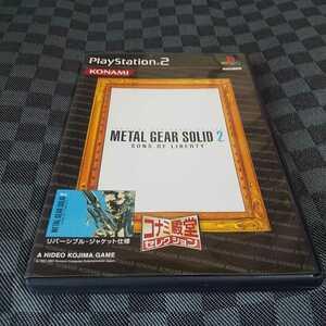 PS2【メタルギアソリッド2=SONS OF LIBERTY=】2001年コナミ [送料無料]返金保証あり