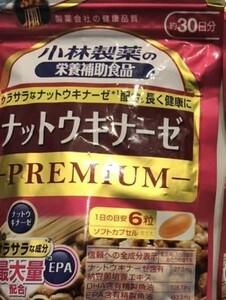 送料無料 小林製薬 ナットウキナーゼ PREMIUM ナットウキナーゼプレミアム プレミアム 新品 ダイエット 納豆キナーゼ 1個
