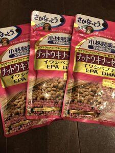 小林製薬 ナットウキナーゼEX EPA DHA 30日分×3袋 納豆キナーゼ サプリメント ナットウキナーゼ 新品 送料無料