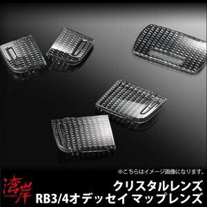 K-SPEC GARAX guarantee ks crystal lens map lens Odyssey RB3/4